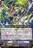 嵐の覇者 サヴァス