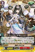 忍妖 タマユキ
