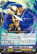 陽日の騎士 サロニウス