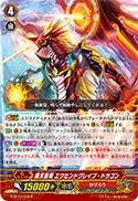 覇天皇竜 エクセンドグレイブ・ドラゴン