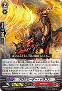 グロウヒーター・ドラゴン
