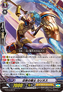 日射の騎士 カリヌス