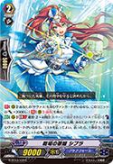 戦場の歌姫 シプラ
