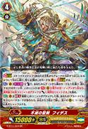 不滅の聖剣  フィデス