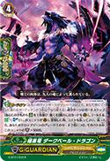 暗黒竜 ダークベール・ドラゴン