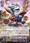 刻獣 メタルパーティ・ドラゴン
