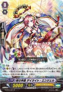 暁の神器 デイライト・エンジェル