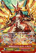 獄炎のゼロスドラゴン ドラクマ