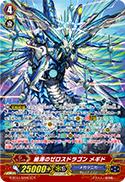 絶海のゼロスドラゴン メギド