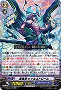 蒼嵐竜 メイルストローム