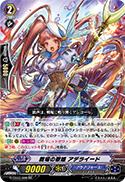 戦場の歌姫 アデライード