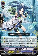 蒼嵐戦姫 テータ