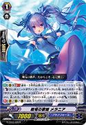 戦場の歌姫 メラニア
