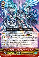神聖竜 ブレイブランサー・ドラゴン