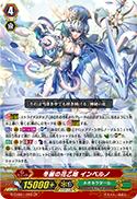 冬麗の花乙姫 インベルノ