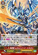 神聖竜 レジットソード・ドラゴン