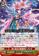 姫小百合の精華銃士 マイラ