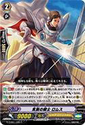 気鋭の騎士 ロムス