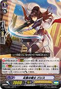 尖鋭の騎士 パリス