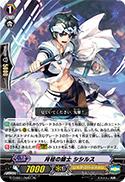 月桂の騎士 シシルス