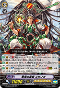 荒神の霊剣 スサノオ