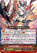 銀の茨の神竜使い ヴィーナス・ルキエ