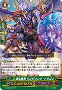 道化魔竜 ワンダリング・ドラゴン