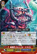 蝕骸竜 ジャンブル・ドラゴン