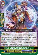 墳墓の幻妖術師 ネグロモード