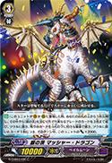 銀の茨 マッシャー・ドラゴン