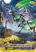 七海不死竜 スカベンジ・ドラゴン