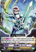 光の剣士 ユーノス