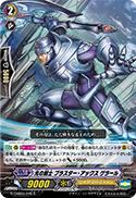 光の剣士 ブラスター・アックス ゲラール