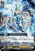 光の剣士 ブラスター・レイピア ローラ