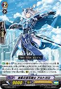 涼風の宝石騎士 アルトガロ