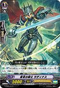 変革の騎士 ラディナス