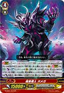 暗黒超人 オメガ