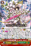 乙女百合の銃士隊長 ヴァージナル・セシリア