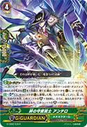 絆の守護銃士 アンテロ