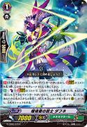 瑠璃菊の銃士 ダフネ