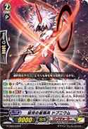 猛攻の星輝兵 ドブニウム