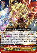浄罪の獅子王 ミスリルエイゼル