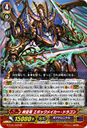 時空竜 エポックメイカー・ドラゴン