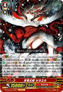 淡雪化粧 シラユキ