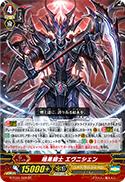 暗黒騎士 エヴニシェン