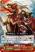 神龍騎士 ザーム