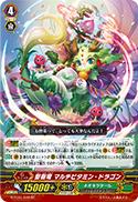 聖樹竜 マルチビタミン・ドラゴン