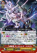 暗黒竜 ディストレス・ドラゴン
