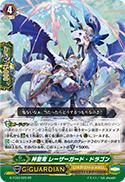 神聖竜 レーザーガード・ドラゴン