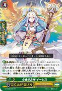 七色の女神 イーリス